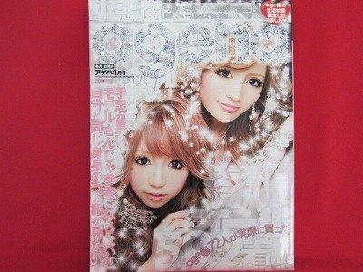Ageha' 04/2010 Japanese fashion magazine