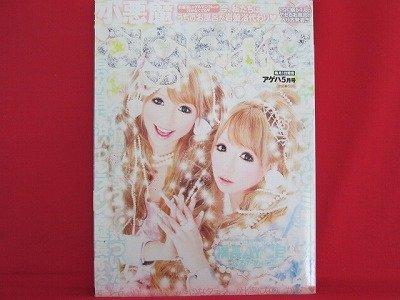 Ageha' 05/2010 Japanese fashion magazine