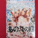Ageha' 07/2010 Japanese fashion magazine
