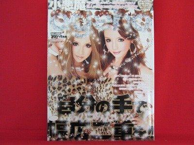 Ageha' 09/2010 Japanese fashion magazine