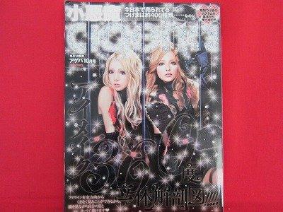 Ageha' 10/2010 Japanese fashion magazine
