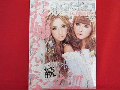 Ageha Extra' 04/2011 Japanese fashion magazine