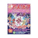 19 Anime Manga Piano Sheet Music Collection Book / pretty cure, Shugo Chara, Keroro gunsou etc [as00