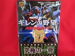 Gundam Giren no Yabou perfect strategy book / SEGA Saturn, SS