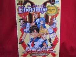 Eberouge perfect strategy guide book/Sega Saturn, Playstation