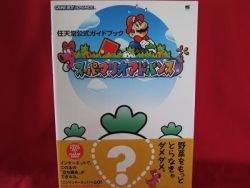 Super Mario Advance official guide book / GAME BOY ADVANCE, GBA