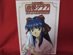 Sakura Wars(Taisen) official guide book / SEGA Saturn,SS