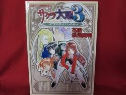 Sakura Wars 3 (Taisen) official guide book / Dream cast,DC