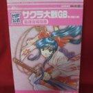 Sakura Wars (Taisen) official guide book / GAME BOY, GB