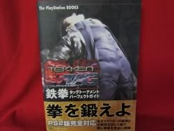 Tekken Tag Tournament perfect guide book / Playstation 2, PS2