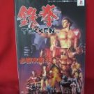 Tekken strategy guide book / Playstation,PS1