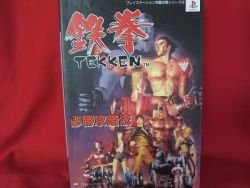 Tekken strategy guide book / Playstation,PS1