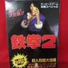 Tekken 2 strategy high rank guide book / Playstation,PS1