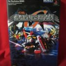 SD Gundam G Generation perfect guide book #4 / Playstation, PS1