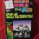 SD Gundam G Generation Zero 0 guide book #6 / Playstation, PS1