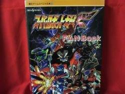 Super Robot Wars (Taisen)F Final fan book / SEGA Saturn, SS