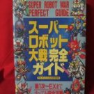 "Super Robot Wars (Taisen) ""1 to EX"" perfect guide book / Super Nintendo, SNES"