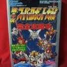 Super Robot Wars (Taisen) 4 4th complete guide book #2 / Super Nintendo, SNES