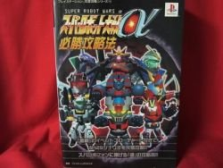 Super Robot Wars (Taisen) Alpha complete guide book / Playstation, PS1