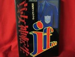 Shin Megami Tensei if official guide book / Super Nintendo, SNES