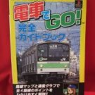 Densha de Go complete guide book / Playstation,PS1