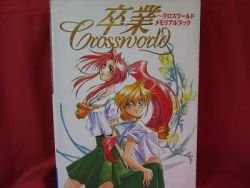 Graduation (Sotsugyo) Crossworld memorial illustration art book / SEGA Saturn,SS