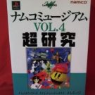 Namco Museum Vol.4 hyper laboratory guide book / Playstation, PS1