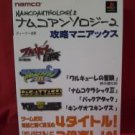 NAMCO ANTHOLOGY 2 complete guide book / Playstation,PS1