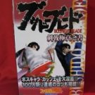 Bushido Blade strategy guide book / Playstation,PS1