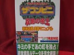 The Conveni strategy guide book / Playstation,PS1,SEGA Saturn, SS