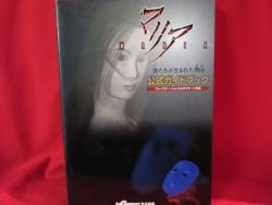 Maria official guide book / Playstation, PS1,SEGA Saturn, SS