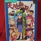 Tenchi Muyo! official guide book / Playstation,PS1