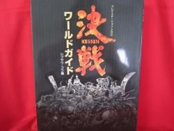 Kessen official world guide book / Playstation 2,PS2