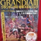 Grandia III 3 official guide book  w/papercraft / Playstation 2, PS2