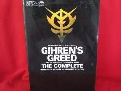 GUNDAM Gihren's Greed Zeon Revolutionary war guide book / Playstation 2, PS2