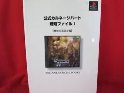 Carnage Heart official guide book / Playstation,PS1