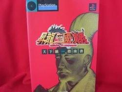 Shoryu Sangokuengi complete guide book / Playstation,PS1