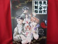 Tokyo Majin official guide book / Playstation,PS1