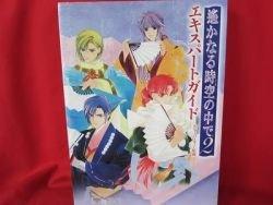 Harukanaru Toki no Naka de 2 expert guide book / Playstation 2, PS2