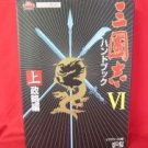 Sangokushi VI 6 hand guide book / Playstation, PS1