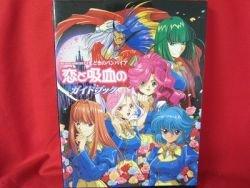 Imadoki no Vampire strategy guide book / Playstation, PS1 *