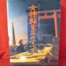 Megami Tensei II 2 perfect strategy guide art book / NES, Nintendo *