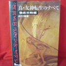 Shin Megami Tensei perfect strategy guide book / Super Nintendo, SNES *