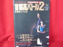 Drift King Shutokou Battle 2 strategy guide book / Super Nintendo, SNES *
