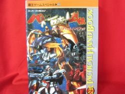 Battle Robot Retsuden tactical hand guide book / Super Nintendo, SNES *