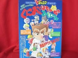 Nekketsu Kunio Kun video game strategy guide book / GB,NES,SNES *