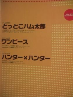 One Piece, Hunter x Hunter, Hamtaro Piano Sheet Music Book [as004]