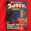 Ultraman monster perfect photo collection book / Kaiju, Tokusatsu