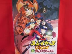 Slayers (GORGEOUS, Great, Return) Piano Sheet Music Collection Book *