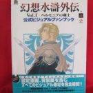 Suikoden official visual fan art book / Playstation, PS1